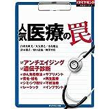 人気医療の罠 週刊ダイヤモンド 特集BOOKS