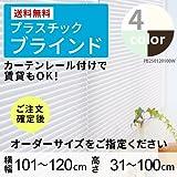 【幅:101~120cm × 高さ:31~100cmよりご指定ください】25mmスラット プラスチックブラインド ホワイト