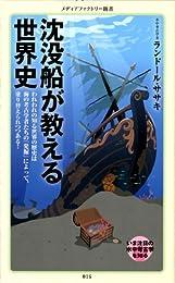 沈没船が教える世界史 (メディアファクトリー新書)
