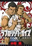 ラブホリック・ガイズ (アクアコミックス)
