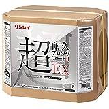 リンレイ 床用樹脂ワックス 超耐久プロつやコート2 EX 18L 658863