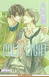 COLD LIGHT【イラスト入り】 (ビーボーイノベルズ)