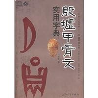 殷墟甲骨文実用字典(中国語)