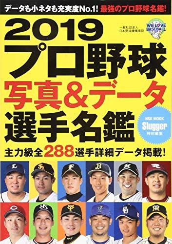 プロ野球写真&データ選手名鑑 2019 (NSK MOOK)