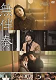 無伴奏 [DVD]