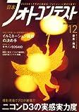 日本フォトコンテスト 2007年 12月号 [雑誌] 画像