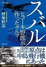 【読んだ本】 スバル――ヒコーキ野郎が作ったクルマ