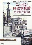 ニッポン時空写真館1930‐2010―現代版日本地理風俗大系 名所旧跡・街頭風景の今昔 画像