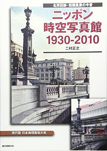 ニッポン時空写真館1930‐2010―現代版日本地理風俗大系 名所旧跡・街頭風景の今昔の詳細を見る