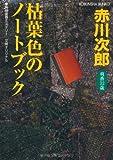 枯葉色のノートブック (光文社文庫)