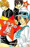 キララの星(6) (別冊フレンドコミックス)