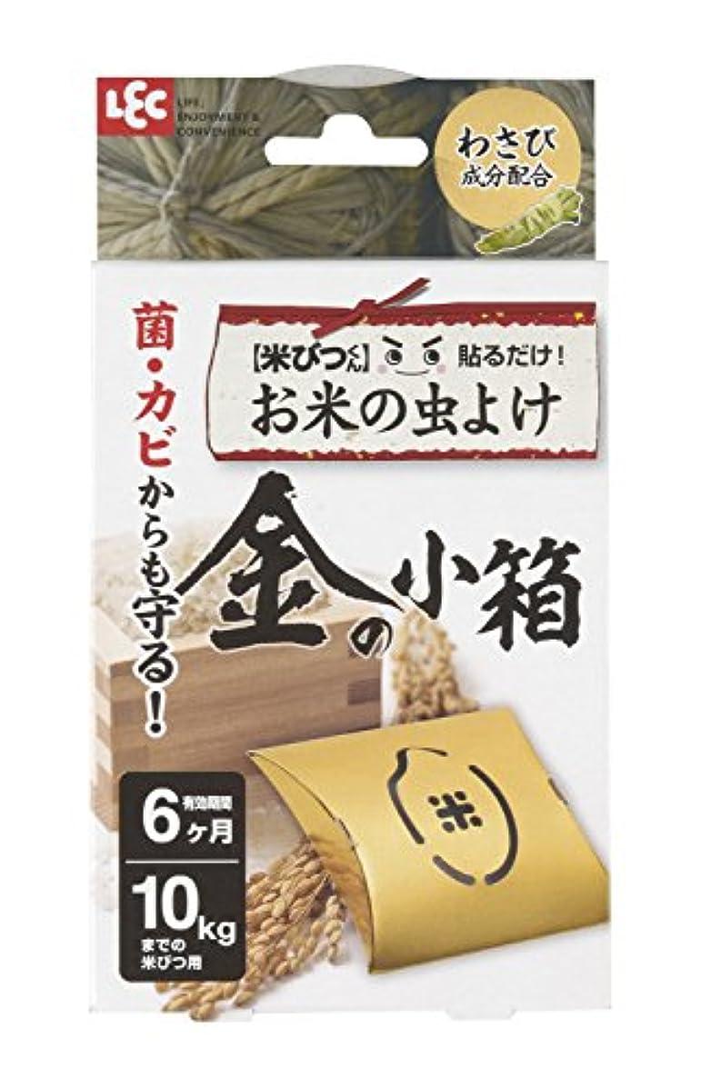 レック 米びつくん 金の小箱 (お米の虫よけ) 10kg対応 (菌?カビからも守る)