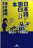 日本語がもっと面白くなるパズルの本—難問、奇問、愚問を解く (光文社文庫)