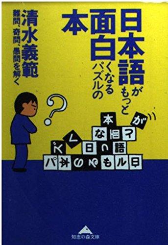 日本語がもっと面白くなるパズルの本―難問、奇問、愚問を解く (光文社文庫)の詳細を見る