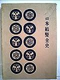 日本結髪全史 (1953年)