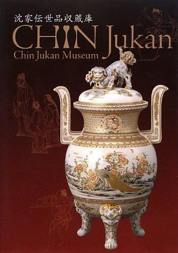 沈家伝世品収蔵庫 Chin Jukan Museum