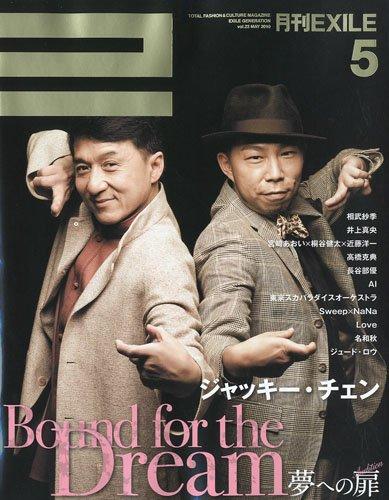 月刊 EXILE (エグザイル) 2010年 05月号 [雑誌]