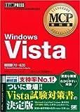 MCP教科書 Windows Vista (試験番号:70-620) (MCP教科書)