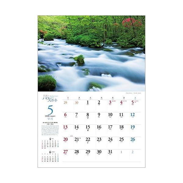 日本のパワースポット 2018年 カレンダー ...の紹介画像8