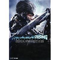 メタルギア ライジング リベンジェンス 公式オペレーションガイド (ファミ通の攻略本)