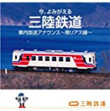 今、よみがえる 三陸鉄道 車内放送アナウンス ~南リアス線~