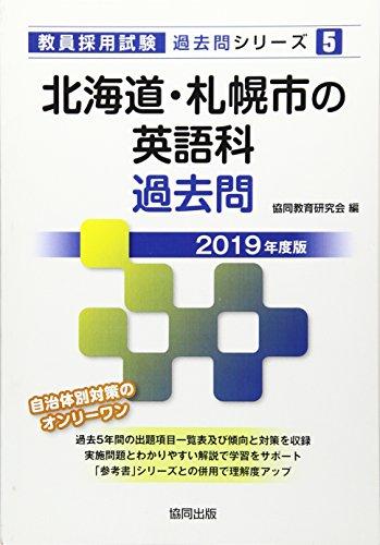 北海道・札幌市の英語科過去問 2019年度版 (教員採用試験「過去問」シリーズ)
