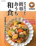 クックパッドの簡単おうち和食 (扶桑社ムック)