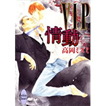 VIP 情動 (講談社X文庫ホワイトハート(BL))