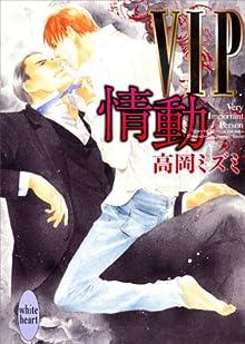 VIP 情動 (講談社X文庫ホワイトハート(BL))
