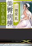 美臀病棟【女医と熟妻】 (フランス書院文庫X)