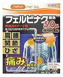 【第2類医薬品】ハピコム ホームパスFRテープV 7cm×10cm 40枚
