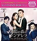 記憶の森のシンデレラ~STAY WITH ME~ コンパクトDVD-BOX2[DVD]