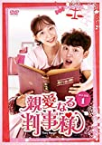 【Amazon.co.jp限定】親愛なる判事様 DVD-BOX1 (2L判ブロマイドセット付)