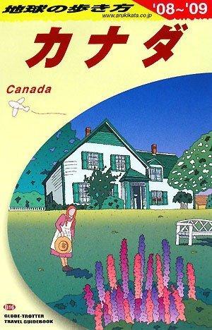 B16 地球の歩き方 カナダ 2008~2009