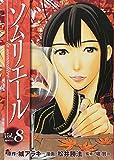 ソムリエール 8 (ヤングジャンプコミックス BJ)