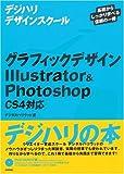 グラフィックデザイン Illustrator&Photoshop <CS4対応> (「デジハリ」デザインスクール) (デジハリデザインスクールシリーズ)