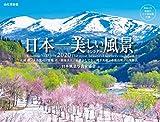 カレンダー2020 日本一美しい風景カレンダー (ヤマケイカレンダー2020)