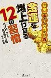 日本一宝くじが当たる寺 金運を爆上げする12の習慣 画像