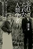 「忘れられた人類学者(ジャパノロジスト)   〜エンブリー夫妻が見た〈日本...」販売ページヘ