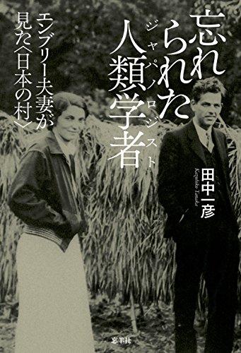 忘れられた人類学者   〜エンブリー夫妻が見た〈日本の村〉 / 田中一彦