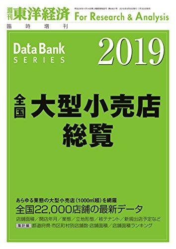 全国大型小売店総覧 2019年版 (週刊東洋経済臨増 DBシリーズ)
