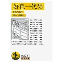 好色一代男 (岩波文庫 黄 204-1)
