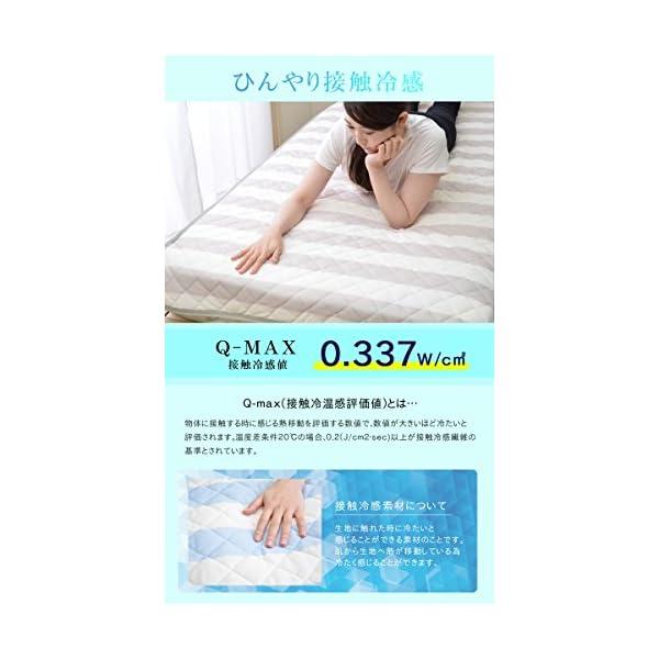 ダブルサイズ 接触冷感 敷きパッド「シェル・ボ...の紹介画像4