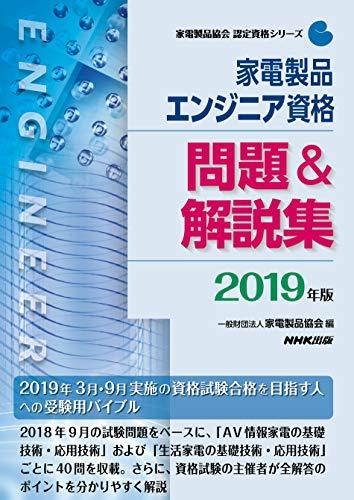家電製品エンジニア資格 問題&解説集 2019年版 (家電製品協会 認定資格シリーズ)