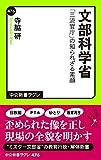 文部科学省 「三流官庁」の知られざる素顔 (中公新書ラクレ)