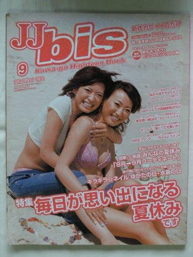 JJ bis (ジェイ・ジェイ ビズ) 2005年 9月号 [雑誌]