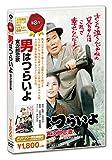 男はつらいよ・寅次郎恋歌 [DVD]