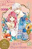 ゆびさきと恋々 プチデザ(1) (デザートコミックス)