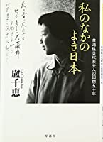 私のなかのよき日本―台湾駐日代表夫人の回想五十年