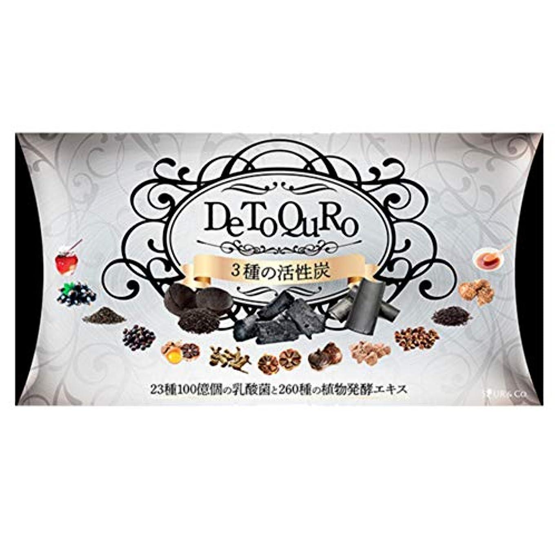 パラダイス提供された強度DeToQuRo 3種の活性炭 30包